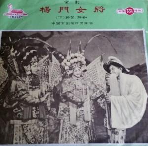 Peking Opera bought in 1964. Set of 1 of 3
