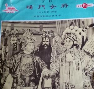 Peking Opera bought in 1964. Set of 2 of 3