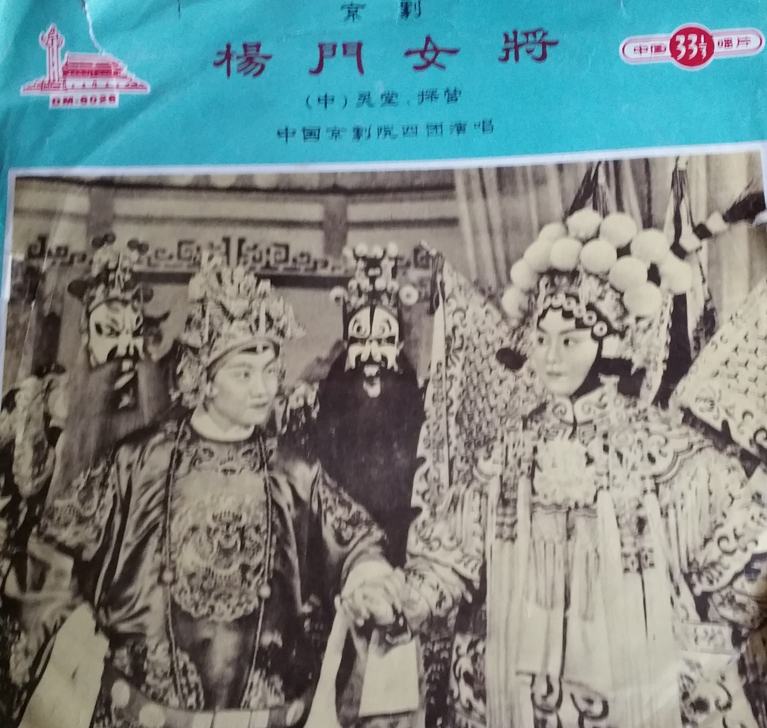 peking opera Definitions of peking opera, synonyms, antonyms, derivatives of peking opera, analogical dictionary of peking opera (english.