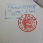 Payslip from Beiwai 1966