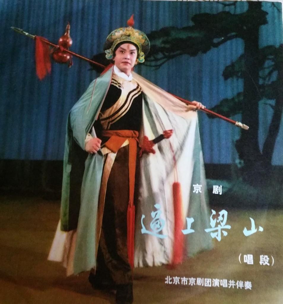 Traditional Peking Opera